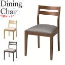 【2脚セット】ダイニングチェア 木製 布張り 食卓椅子 カフェチェア デスクチェア 北欧 カントリー シンプル ナチュラル モダン ラバーウッド グレー CH-0589