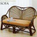 ラブソファー 椅子 IS-0388 2Pソファ 2人用 幅115 奥行63 高さ78cm ラタン家具 籐家具 天然素材