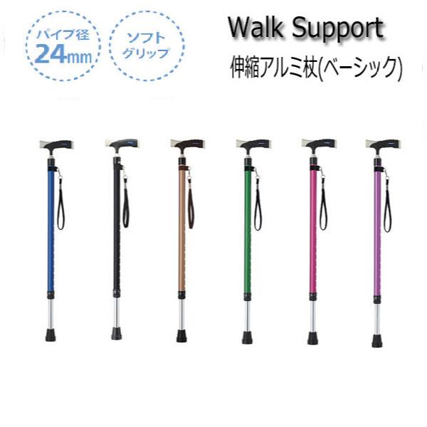 伸縮アルミ杖 歩行支援用具 ステッキ 軽量 径24mm 高さ調節 KT-0001 シンプルなデザイン 杖紐付 ベーシック 10段階 ソフトグリップ コンパクト おしゃれ 安全