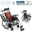 車椅子 車いす 自走型 折りたたみ 折畳 リクライニン