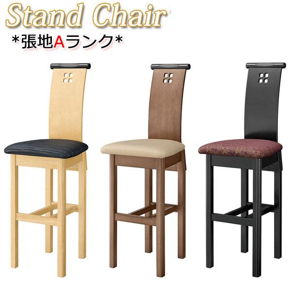 チェア 木製椅子 スタンドチェア ハイチェア カウンター MA-0085【Aランク】レザー カフェ 飲食店 バー おしゃれ 業務用 ナチュラル ブラック ブラウン【RCP】 【日本製】【送料無料】【チェア】【新生活】もろいです