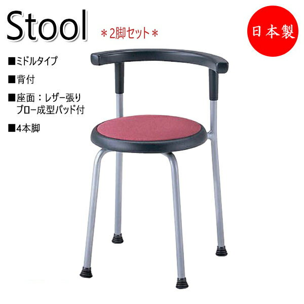 2脚セット 背付スツール 作業椅子 業務用チェア NO-0669D 丸イス ダイニングチェア 食堂椅子 ワークチェア レザー張り スチール4本脚