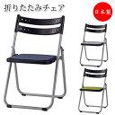 折り畳みチェア 折りたたみ椅子 パイプ椅子 アルミフレーム フラット収納 座パッド付 レザー張り SA-0344-1
