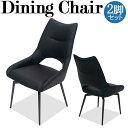 ダイニングチェア2脚セット 食卓椅子 回転チェア スチール脚 ウレタン スタイリッシュ リビング デザイン モダン クール シンプル オシャレ TN-0080