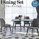 【搬入・設置サービス付】ダイニング5点セット テーブル1台 チェア4脚 食卓 4人用 セラミック天板 スチール脚 ファブリック 幅約140cm TN-0152