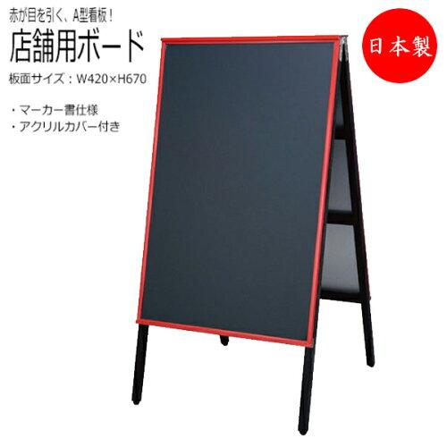 看板 メニューボード TO-0009 案内板 ウェルカムボード 板面420×670mm マーカー仕様 ブラック グリーン マグネット使用可能 マーカー5色付 アクリルカバー付