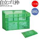 自立ゴミ枠 集積 保管 屑入 ごみ箱 ダストボックス ゴミ入れ トラッシュボックス 折りたたみ バックヤード 緑 730L TR-0212