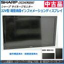 【中古】【シャープ】【サイネージモニター】【32型】SHARP 32型 サイネージモニター PN-T32132型薄型液晶ディスプレイ(縦横対応) リモコン付き!インフォメーション(パブリック)・ディスプレイ動作確認済み・除菌清掃済み!