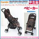 【中古】【Combi(コンビ)】【ベビーカー】※1ヶ月〜36ヶ月頃コンビ ホワイトレーベル ディアク ...