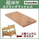 超薄型スプリングマットレス極薄国内ベッドシェアNo.1の実績!フランスベッドシングル2段ベッド高密度