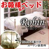 『送料無料』ロビン〜ROBIN〜シリーズ   シングルベッド  お姫さまベッド  プリンセスベッド  お姫様