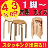 シンプルな木製の丸イスを激安で最安値に挑戦。重ねて収納、置き場所いらず。天然木のナチュラル感が大人気!!背もたれなしチェアー(チェア)スタッキングできる、スツール(丸椅子)激安43