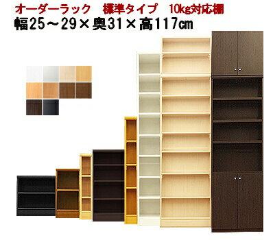本棚 カラーボックス ラック サイズオーダーできる 本棚、キッチン収納にオーダーラック。転倒防止オプション有 CD/DVD/マンガ/本/食器等に。ブラック/ホワイト/ 壁面収納(標準)日本製 幅25cm〜29・奥行31・高117cm