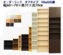 本棚 カラーボックス ラック サイズオーダーできる 本棚、キッチン収納にオーダーラック。転倒防止 CD/DVD/マンガ/本/ 壁面収納インテリア・寝具・収納・収納家具・本収納・コミック収納(タフ)日本製 幅60〜70奥行31高さ70cm