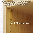 オプション(ピッチ加工)オーダーラック CD コミック 百科事典 等 収納するものや家具と壁面の隙間サイズに合わせてオーダーメイドラック 扉・棚も追加可能 送料無料 日本製わずか10日で発送致します。インテリア・寝具・収納・収納家具・本収納・コミック収納