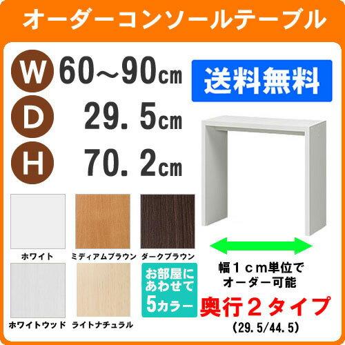 机/デスク/テーブルがサイズオーダー出来ちゃう。およそ10日で出来る。キッチンや玄関にもオススメのオーダーコンソール。カウンター/ドレッサーインテリア・寝具・収納・テーブル・コンソールテーブル・木製 テーブル 脚日本製 幅60~90 奥行29.5 高70.2 キッチンや玄関にオススメのオーダーコンソール。テーブル/デスク/カウンター/ドレッサーホワイト/ミディアムブラウン/ダークブラウン/レッド 日本製 幅60~90/高70.2/奥行29.5