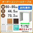 机/デスク/テーブルがサイズオーダー出来ちゃう。およそ10日で出来る。キッチンや玄関にもオススメのオーダーコンソール。テーブル/デスク/カウンター/ドレッサーホワイト/ミディアムブラウン/ダークブラウン/ 日本製 幅60〜90/高70.2/奥行44.5