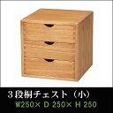 A5の書類,小物入れに木製の小引き出し、3段収納の卓上サイズ、ミニチェスト。デスク上・整理棚におしゃれな木製整理箱。訳あり/【小3段】桐ミニチェスト他に4段サイズ違い有。