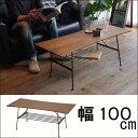ローテーブル センターテーブル アメリカン 北欧 フット 棚付 ウォールナット リビングテーブル ブラウン 幅100 テーブル デスク 木製 テーブル 脚 スチール脚 ミッドセンチュリー 送料無料 人気アイテム