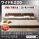 (クーポン)ベッド フロアベッド 将来分割して使える・大型モダンフロアベッド スタンダードポケットコイルマットレス付き ワイドK220(母の日)