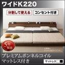 ベッド フロアベッド 将来分割して使える・大型モダンフロアベッド プレミアムボンネルコイルマットレス付き ワイドK220(お買い物マラソン 7月)