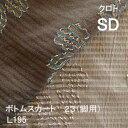 【シーリーベッド寝装品】 クロト ボトムスカート23脚用 (L195 / セミダブル)