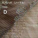 【シーリーベッド寝装品】 クロト スプレッド (ノーマルタイプ / ダブル)