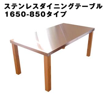 【家具ストアーオリジナルアイテム】料理大好き!スタイリッシュなステンレステーブル(幅1650) ステンレス天板のダイニングテーブル! まるで厨房♪食事をするだけではなく、料理などの作業台として!