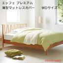 【フランスベッド寝装品】エッフェ プレミアムシリーズ (薄型マットレスカバー / ワイドダブルサイズ)