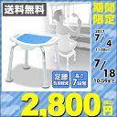 コンフォートシャワースツール YS-7001SN バスチェア 風呂イス 風呂いす 風呂椅子 【