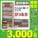 マンガぴったり 本棚カラーボックス 6段/分離式 SCMCR-1360(ACR) カラーボックス 本棚