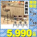 カウンターチェア 背もたれ付 バーチェア カウンターチェアー バーチェアー カフェ 椅