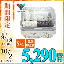 食器乾燥機 食器乾燥器 YD-180(LH) ライトグレー 【送料無料】 山善/YAMAZEN/ヤマゼン