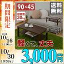 コーヒーテーブル 90×45cm TCT-9045 リビング...