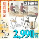 折りたたみデスク&チェアセット NMDC-5070 ミシン台...