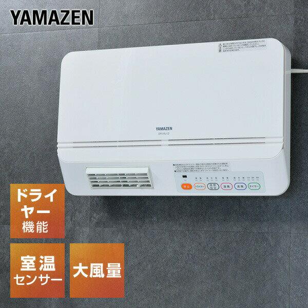 脱衣所温風ヒーター DFX-RJ12