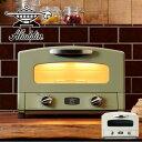 オーブントースター AET-GS13B(W)/CAT-GS13B(G) グラファイト トースター おしゃれ 北欧 パン焼き 食パン オーブントースター トースト 2枚焼き 山形パン アラジン(Aladdin)【送料無料】