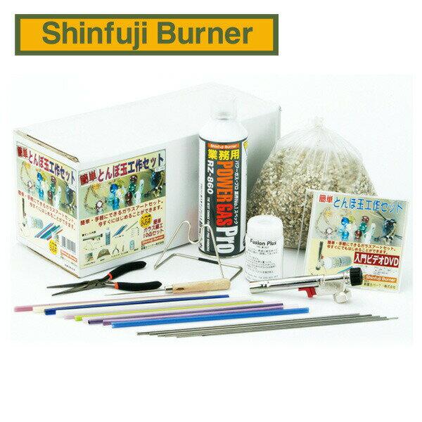 新富士バーナー(ShinfujiBurner)簡単ガラス細工10点セット簡単とんぼ玉工作セットTD-