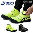 アシックス(ASICS) ウィンジョブ 安全靴 スニーカー JSAA規格A種認定品 サイズ24....