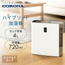 ハイブリッド式加湿器 タンク容量4.0L (和室12畳/洋室...