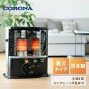 コロナ(CORONA) 石油ストーブ RXシリーズ (木造6畳まで/コンクリート...