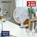 18cmクリップ扇風機 風量2段階 2個組 YCS-C188*2 ミニ扇風機 卓上扇風機 扇風機 デスク デスクファン 卓上 おしゃれ クリップファン オ..