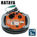 メタセン(金属感知器)ボックス コードリール MB-5 ハタヤ HATAYA 【送料無料】