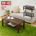 テーブル ローテーブル 収納付き コーヒーテーブル 90×4...