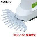 ポールアップグラスカッター PUC-160用 替刃 交換用替え刃 専用替刃 PUC-160対応 山善/YAMAZEN/ヤマゼン