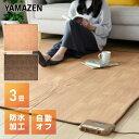 ホットカーペット フローリング調ホットカーペット 3畳 YZ...