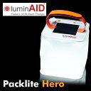 Packlite Hero パックライト ヒーロー ソーラー充電式 防水LEDランタン スマホ充電機能付き LUM-PLHRO 4000mAh ランタン 多機能ランタン LEDライト 300ルーメン 調光4段階 アウトドア キャンプ ソーラーパネル 携帯充電器 LuminAID 【送料無料】