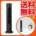 【送料無料】 ミニスリムファン 扇風機YSM-J33(B) ブラック アウトレット セール SALE 【smtb-td】