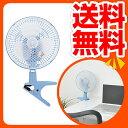 【送料無料】 18cmクリップ扇風機YCS-C18(A) ブルー アウトレット セール SALE 【smtb-td】