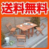 バタフライテーブルセット ガーデンファニチャーセット ガーデンテーブル ガーデンチェア ガーデンマスター バタフライガーデンテーブルセット(5点セット) MFT-8185 ガーデ